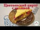 Цветаевский пирог с малиной в сметанной заливке