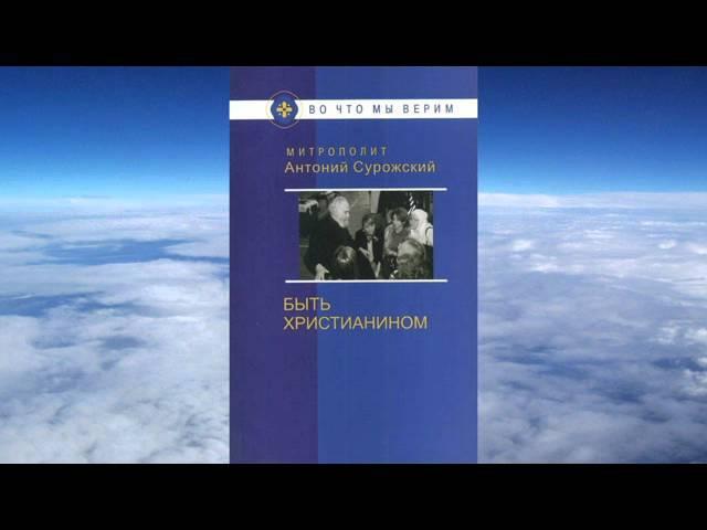 митрополит Антоний Сурожский - Быть христианином