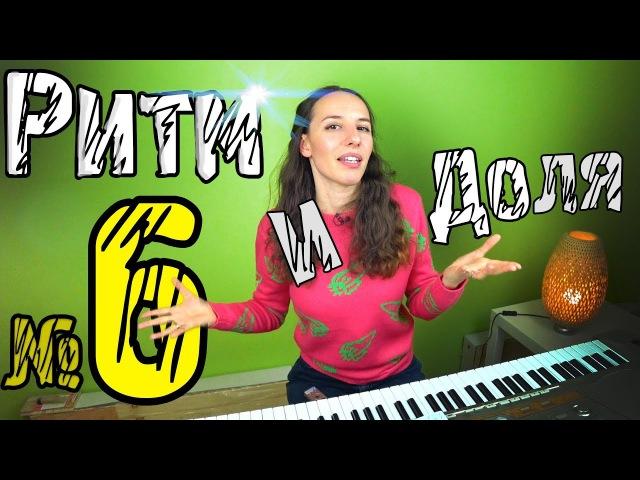 Как петь ритмично вокалисту / Как почувствовать ритм в музыке