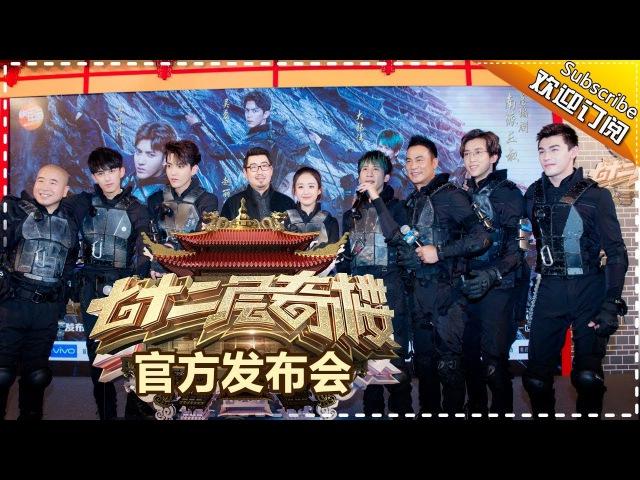 《七十二层奇楼》新闻发布会:赵丽颖化身女老板吴亦凡偶像包袱走失 72 Flo