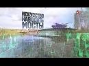 Военная приемка Искусство наводить мосты Видео Dailymotion