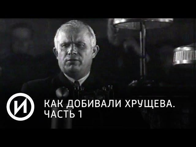 Как добивали Хрущева. Часть 1 | Телеканал История