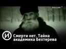 Тайна академика Бехтерева | Телеканал История