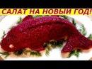 ГОСТИ ОШАЛЕЮТ Необычная селедка под шубой желейная Салат в форме рыбы