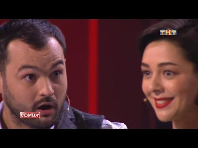 Демис Карибидис, Андрей Скороход и Марина Кравец - Идеальная женщина. Comedy Club от 17.11.2017