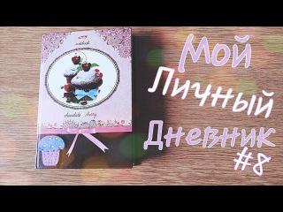 Мой личный дневник 8/Мой ЛД/My personal diary 8/ЛД ♡