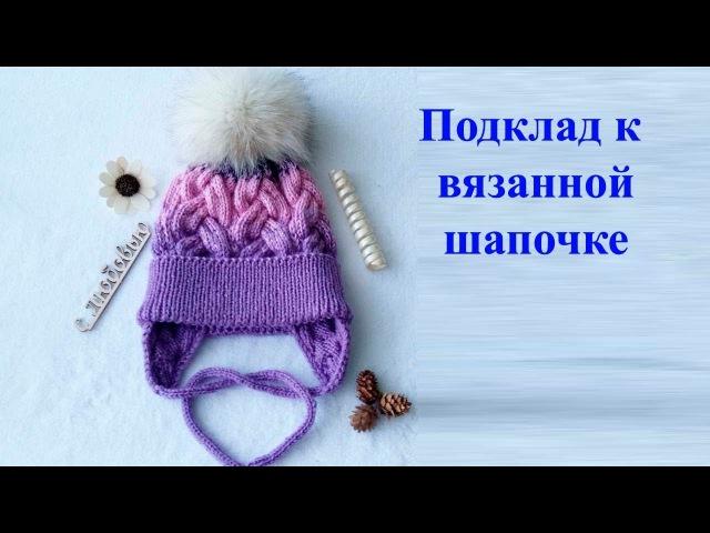 Подклад к вязанной шапке. Шьем вместе