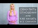Как начать отношения с чистого листа Обнуление отношений Влог Милы Левчук