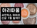아리따움 샤인픽스 아이즈 신상 7종 발색!! : ARITAUM Shine Fix Eyes new Swatches