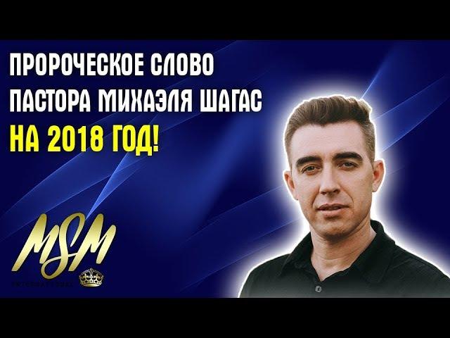 ПРОРОЧЕСТВО НА 2018 ГОД - Михаэль Шагас