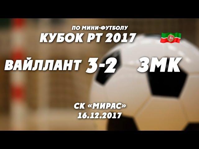 КУБОК РТ . 1/8 ФИНАЛА . ВАЙЛАНТ - ЗМК
