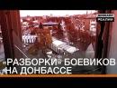 Разборки боевиков на Донбассе Донбасc Реалии