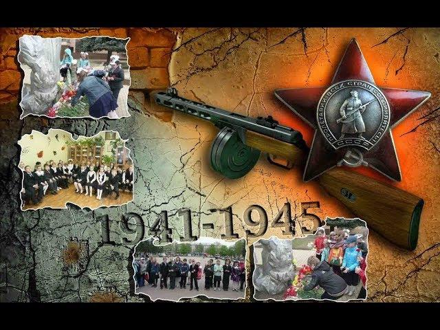 Великая Отечественная Война. Победа за нами