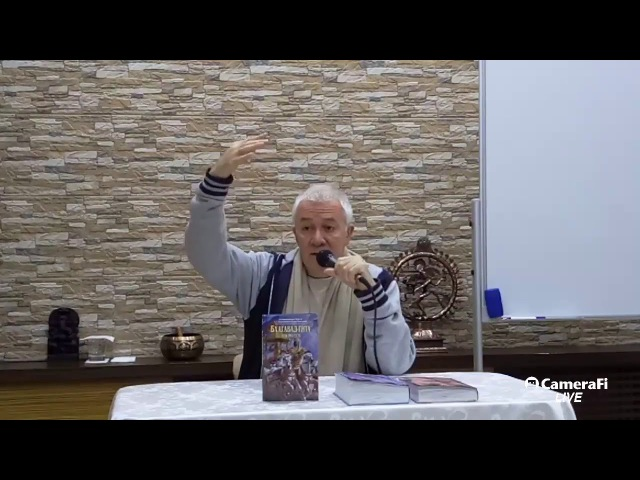 Александр Хакимов 2017 10 23, Астана, Уроки Махабхараты