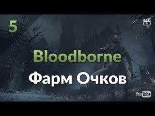 Bloodborne #5: Фарм Очков