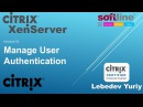 Настройка аутентификации Active Directory в CITRIX XenServer 6
