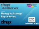 Управление репозиториями хранилища CITRIX XenServer 6