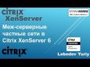 Меж серверные частные сети в Citrix XenServer 6