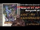 Треш обзор фильма КУНГ ФУ КАННИБАЛЫ ТРЕШ И УГАР 16