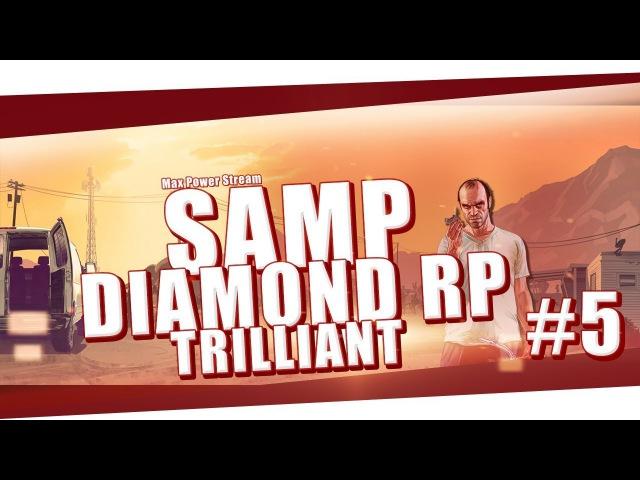 GTA SAMP Diamond RP Trilliant Стрим вебка 5 самп рп