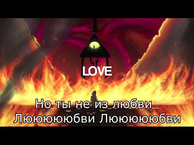 【Emery】「Stronger Than You」【Bill Cipher/Gravity Falls Parody】Rus Sub