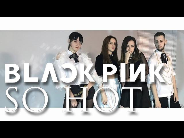 BLACKPINK 블랙핑크 - SO HOT 쏘핫 (THEBLACKLABEL Remix) dance cover by Gentleman'S✨feat Luminance