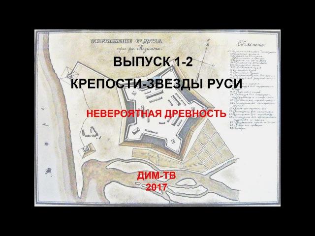 01 02 КРЕПОСТИ ЗВЕЗДЫ Когда была создана оборонительная система Руси История России Загадки истории