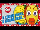 В синем море в белой пене 1984 Советский мультфильм Мультфильмы Золотая коллекция