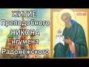✟Житие Преподобного Никона, игумена Радонежского, ученика прп.Сергия Радонежского (1426)✟