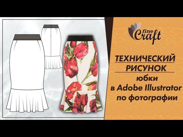 Технический рисунок юбки в Adobe Illustrator по фотографии