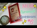Мой личный дневник 6/Мой ЛД/My personal diary 6/Часть 1 ♡