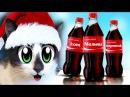 НОВОГОДНИЕ ПРИКОЛЫ КОТОВ! 3 смешных игры для пары КОТ МАЛЫШ И КОШЕЧКА! Coca Cola НА НОВЫЙ ГОД