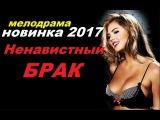 Русские мелодрамы 2017 Новинки