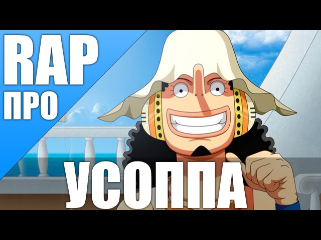 Аниме реп про Усоппа [ Аниме - Ван Пис ] | Rap do Usopp (One Piece) AMV