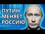 Как и зачем Путин меняет Россию