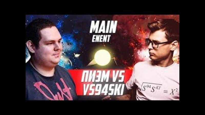 Обзор баттла SLOVO: ПИЭМ vs VS94SKI (MAIN-EVENT)