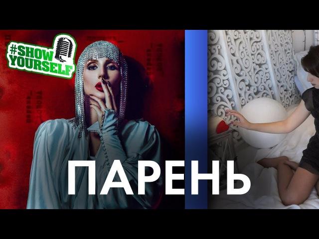 LOBODA Парень cover Віра Микитка ShowYourself
