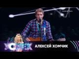 Алексей Хомчик | Шоу Успех