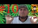 Vine-Видео-подборка 10 [Kyivstoner, Корреспондент Радужный,Бюджетный Гай Ричи]
