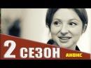 ИЩЕЙКА 2 сезон 17 серия Русский сериал Первый канал АНОНС Дата выхода