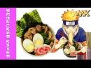 РАМЕН ИЗ НАРУТО НАРУТОМАКИ (камабоко) - Моя Кухня