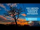 Обработка пейзажного фото | Как сделать красивый пейзаж в фотошопе
