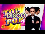 Сергей Приказчиков / Пицца - No Woman No Cry  ( #TopDiscoPop - 2, 2017 Live Full HD )