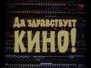 1978г Да здравствует кино О будущем кинематографа Док фильм СССР