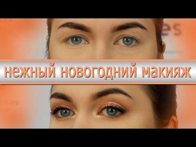 НЕЖНЫЙ и ЛЕГКИЙ Новогодний макияж. Макияж для юных леди. Пошаговый видеоурок