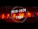 Самые ожидаемые фильмы 2019-2020 года. Трейлер (1 часть)