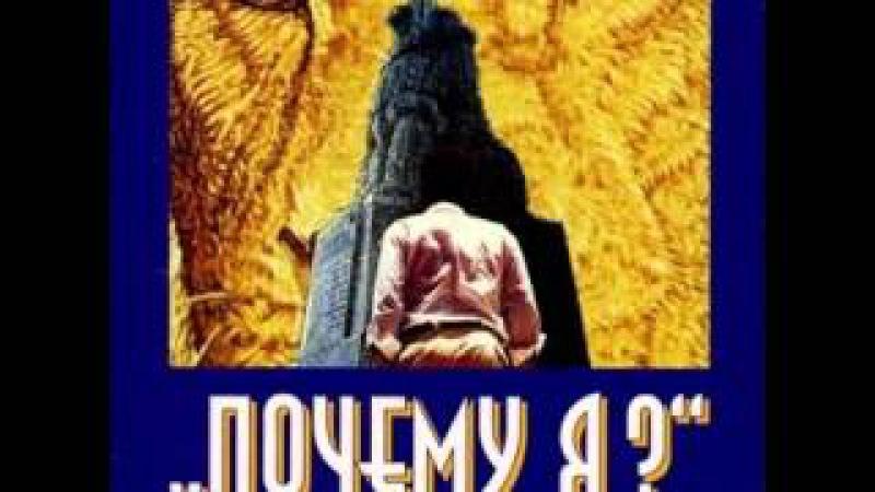 07 Знакомство с Джефом [аудиокнига, Яков Дамкани
