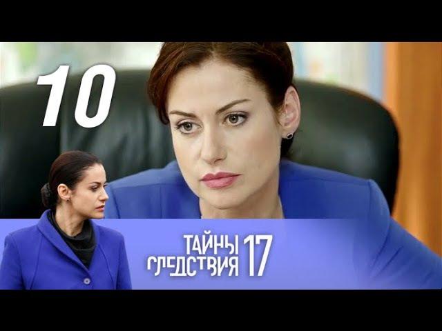 Тайны следствия. 17 сезон. Семейная сцена. 10 фильм. 1 - 2 серия (2017) Детектив @ Русские сериалы