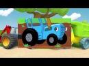 Песенки для детей Синий трактор Овощи мультик песенка для детей