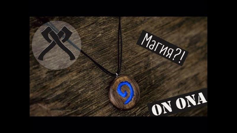 Как сделать медальон из игры HearthStone из дерева светящегося в темноте! Мастерская ...